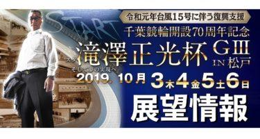 開設70周年千葉記念滝澤正光杯2019開催10月3〜6日
