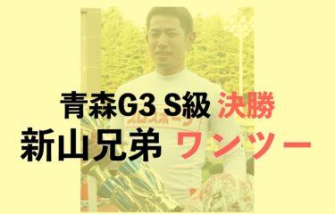 【青森競輪】新山響平が地元G3初V!兄の将史とワンツー