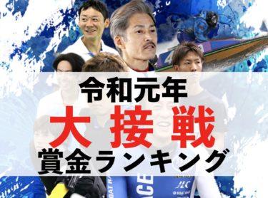 令和元年は重賞レースが狙い目!!