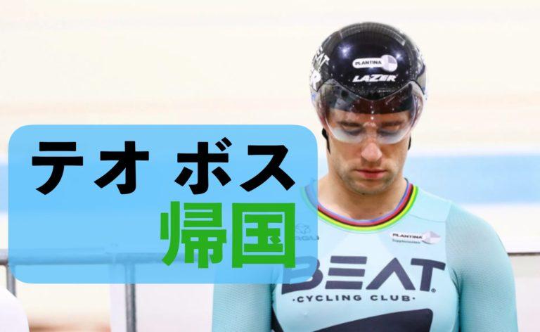 テオボスオリンピック東京2020プロフィール2