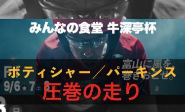 【富山競輪予想】9/6F1みんなの食堂牛深亭杯:注目選手ボティシャー/パーキンス