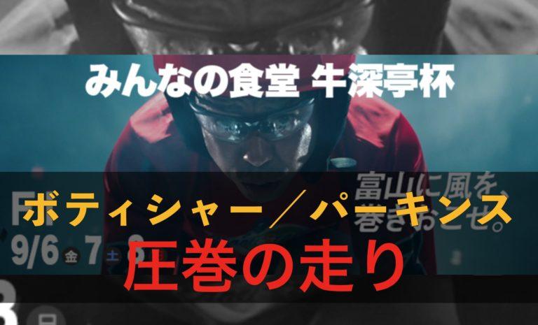 パーキンスオリンピック東京2020プロフィール1富山競輪みんなの食堂牛深亭杯