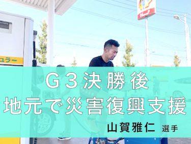 山賀雅仁選手青森G3決勝3日後に地元千葉で台風被害復興