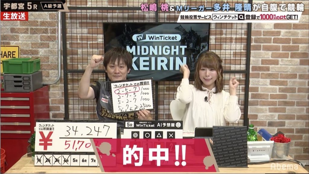 AbemaTV多井ミッドナイト競輪