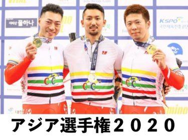 [快挙]世界に誇る日本のケイリン選手/アジアケイリン