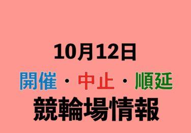 明日の競輪開催、中止、順延情報!公式より発表!前橋は順延が確定!