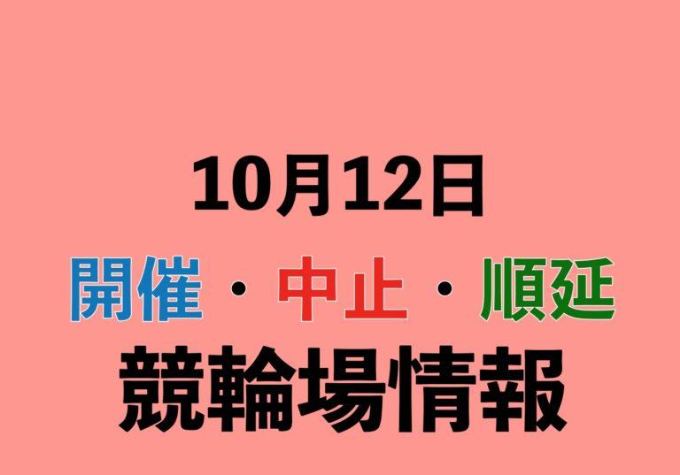 10月12日開催中止順延競輪場