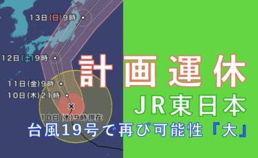 競輪中止,順延が濃厚!JR東日本12日から計画運休の可能性大!