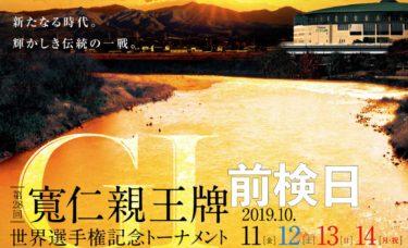 『第28回寬仁親王牌・世界選手権記念トーナメント(GI)レポート』前検日編