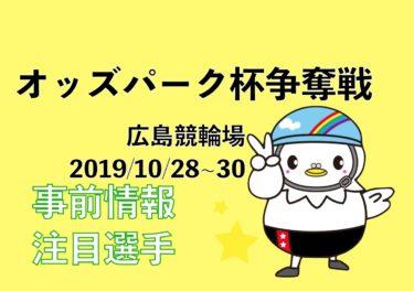 広島競輪オッズパーク杯争奪戦F1事前情報、注目選手をピックアップ