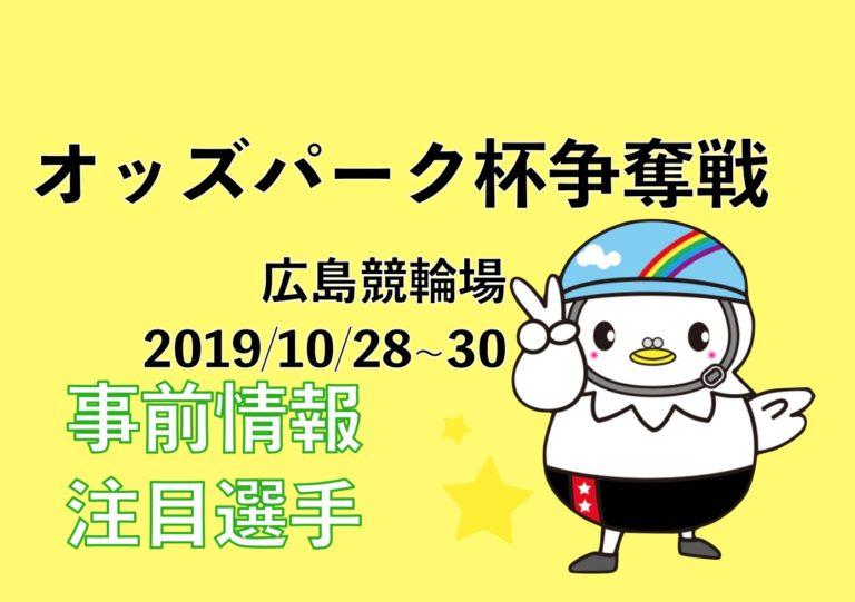広島競輪オッズパーク杯争奪戦