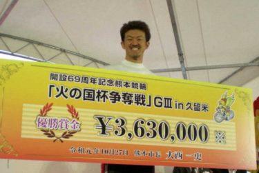 4連勝の完全Vで地元記念連覇中川誠一郎選手火の国杯争奪戦in久留米G3