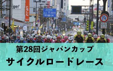 ワールドクラスのスピードバトル!ジャパンカップクリテリウム有力選手