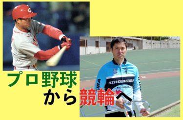 異色の経歴 !!プロ野球選手から競輪選手へ!兵動秀治選手の10年目の戦い!
