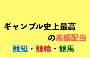 大井競馬場で700万円馬券!ギャンブル史上最高のとんでもない高額配当をランキング!