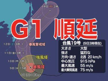 システム障害の次は大型台風で中止,順延 !!G1寛仁親王牌