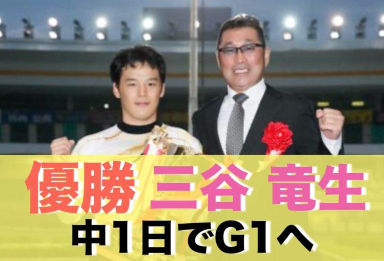 G3滝澤正光杯:優勝三谷竜生13