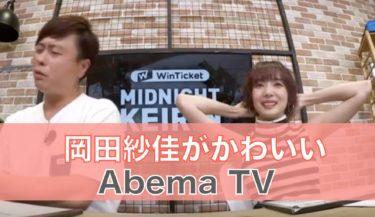 モデル雀士の岡田紗佳がかわいい!ミッドナイト競輪/ウィンチケット