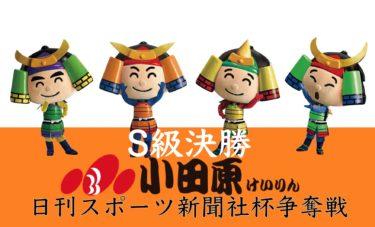 [動画付]小田原決勝:日刊スポーツ新聞社杯争奪戦(FI)10/1
