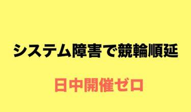 今日10月3日は競輪は開催無し!!  システム障害でG3も順延。松戸、豊橋、西武園車券はすべて返還!