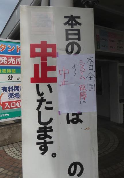 システム中止競輪松戸豊橋G3