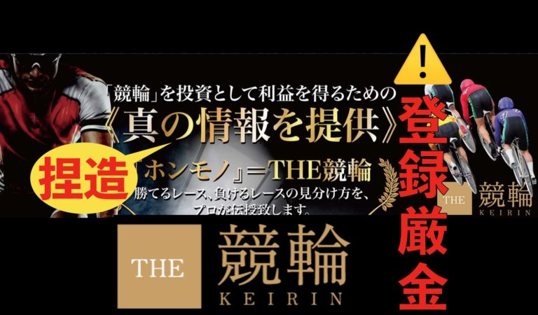 THE競輪競輪予想サイト検証買い目的中実績詐欺捏造当たる買い目1