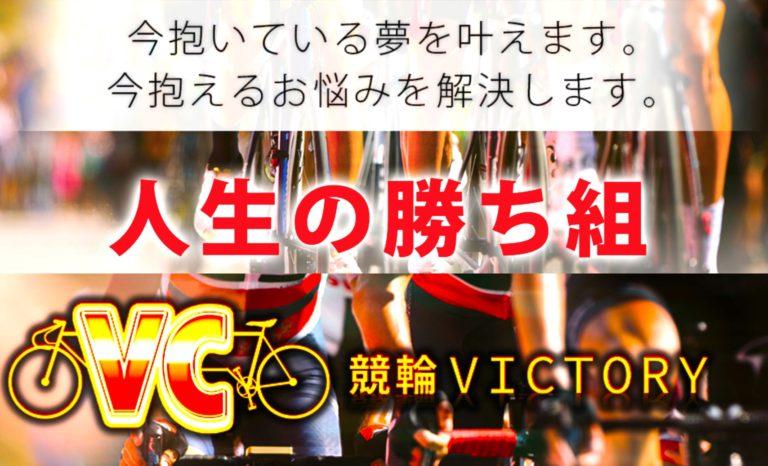 競輪予想サイト競輪ビクトリー(競輪VICTORY)口コミ評価評判検証買い目トップ画像1