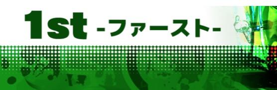 競輪ギア詐欺検証優良買い目的中実績サイトトップ4