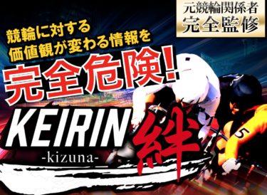 【競輪絆(KEIRIN絆)】に登録する前にコレを見とかないと危険!!
