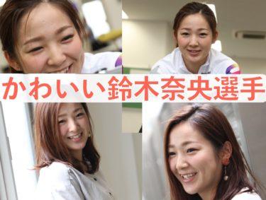 [超貴重画像]110期鈴木奈央選手がいきなり公開 !!
