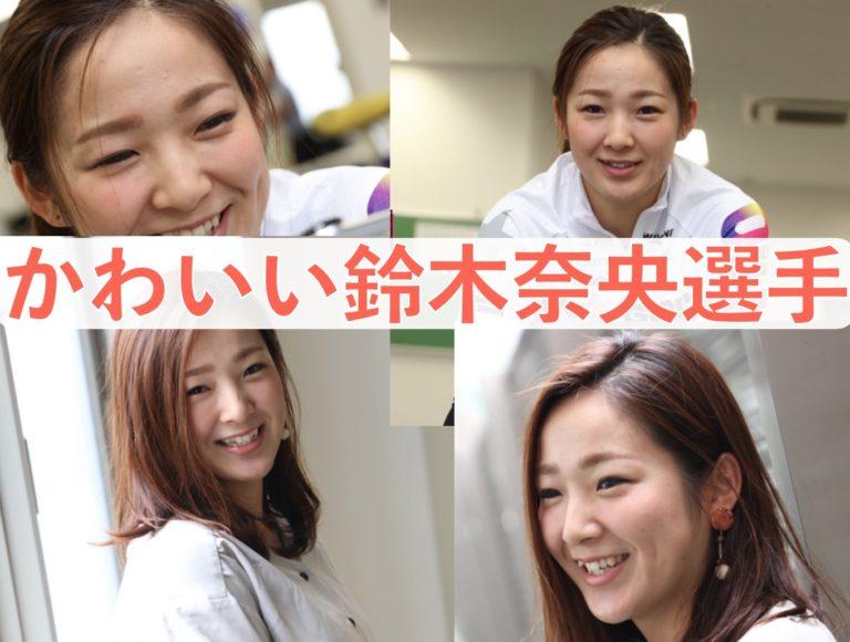 鈴木奈央選手かわいい綺麗好き