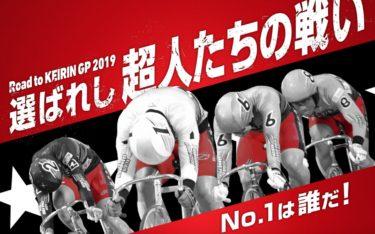 競輪グランプリ出場選手決定 !!初出場が2名!