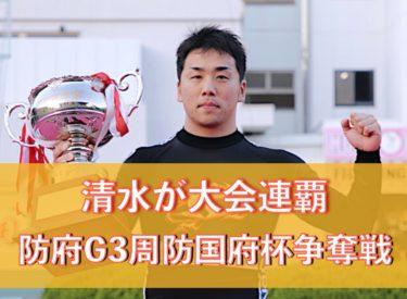 清水が連覇、通算3回目のG3制覇:防府G3周防国府杯争奪戦