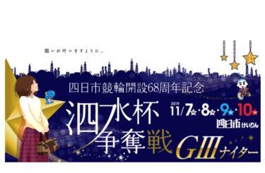[四日市競輪]泗水杯争奪戦G3ナイター開幕 注目選手前検日