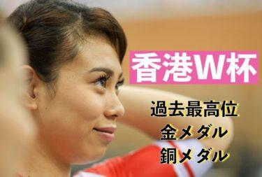 [香港W杯]ガールズケイリンで快挙 !!東京オリンピックへの期待膨らむ