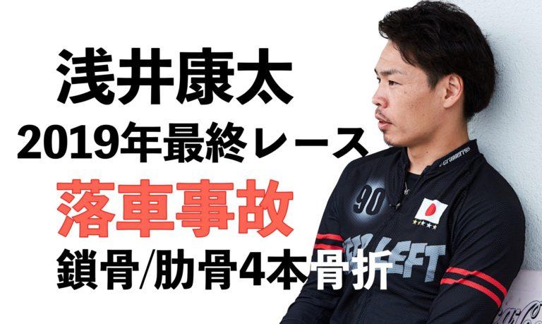 浅井康太落車事故2019別府G3優勝戦