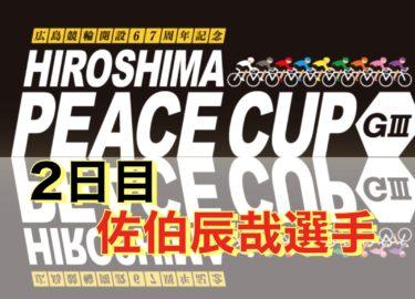 広島競輪G3ピースカップ:2日目8R注目佐伯辰哉選手