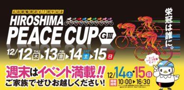 競輪G3広島ピースカップ12月12日~15日開催:展望情報