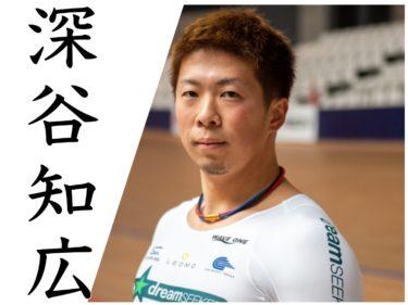 [平成の怪物]深谷知広が東京オリンピックを見据えて始動!!実力と魅力に迫った!!