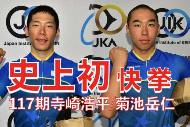 [史上初]超期待の新人117期寺崎浩平/菊池岳仁が2020年競輪界を盛り上げる!