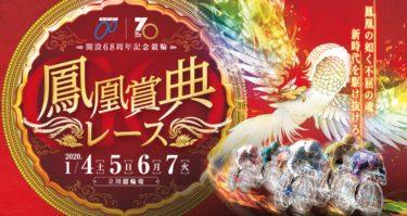 2020年始G3:鳳凰賞典レース/出場選手,イベント,福袋,立川競輪場