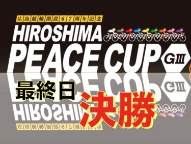 広島競輪G3ひろしまピースカップ「開設67周年記念」決勝
