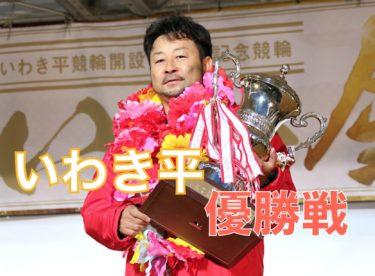 開設69周年記念いわき金杯争奪戦:G3優勝山崎芳仁選手