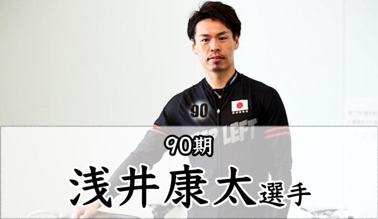 [2020年再起を燃える]浅井康太選手の8年のSSの赤パンを再び!!これまでの年収,戦歴,プライベートまとめ