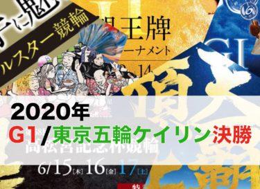 2020年競輪G1/東京オリンピックケイリン決勝:スケジュール
