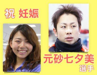 かわいいガールズレーサー元砂七夕美が妊娠!!昨年中野彰人選手と結婚