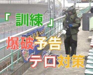 競輪爆破予告と想定レース開催中にテロ発生を想定して松阪競輪場[訓練]