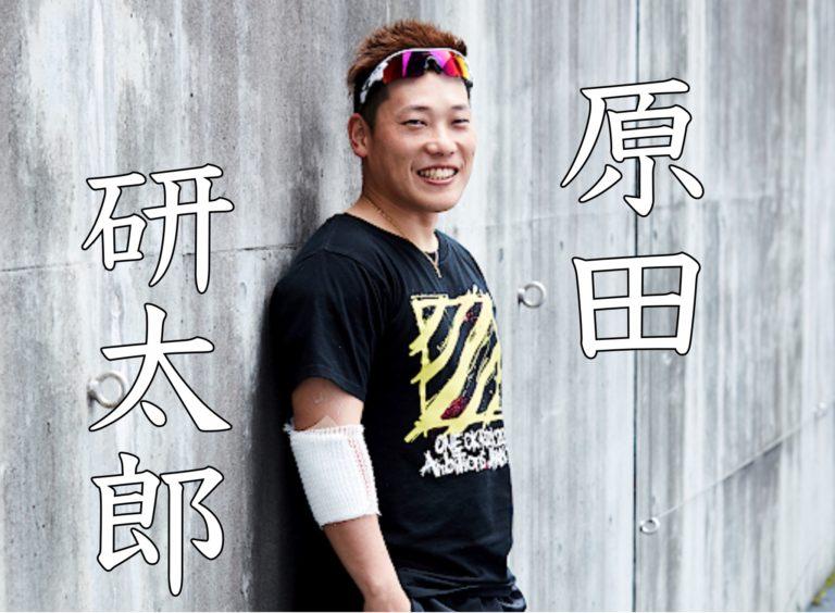 原田研太郎競輪選手プロフィール