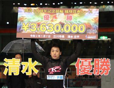 大会2連覇清水裕友選手/立川G3開設68周年記念鳳凰賞典レース優勝戦
