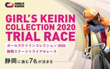 ガールズケイリンコレクション2020in静岡トライアル久留米競輪